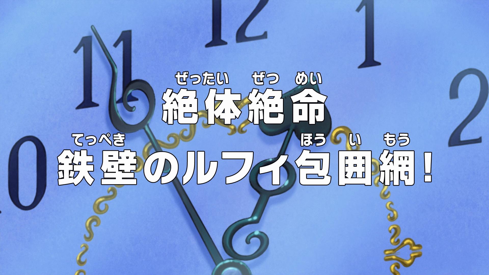 Episode 872