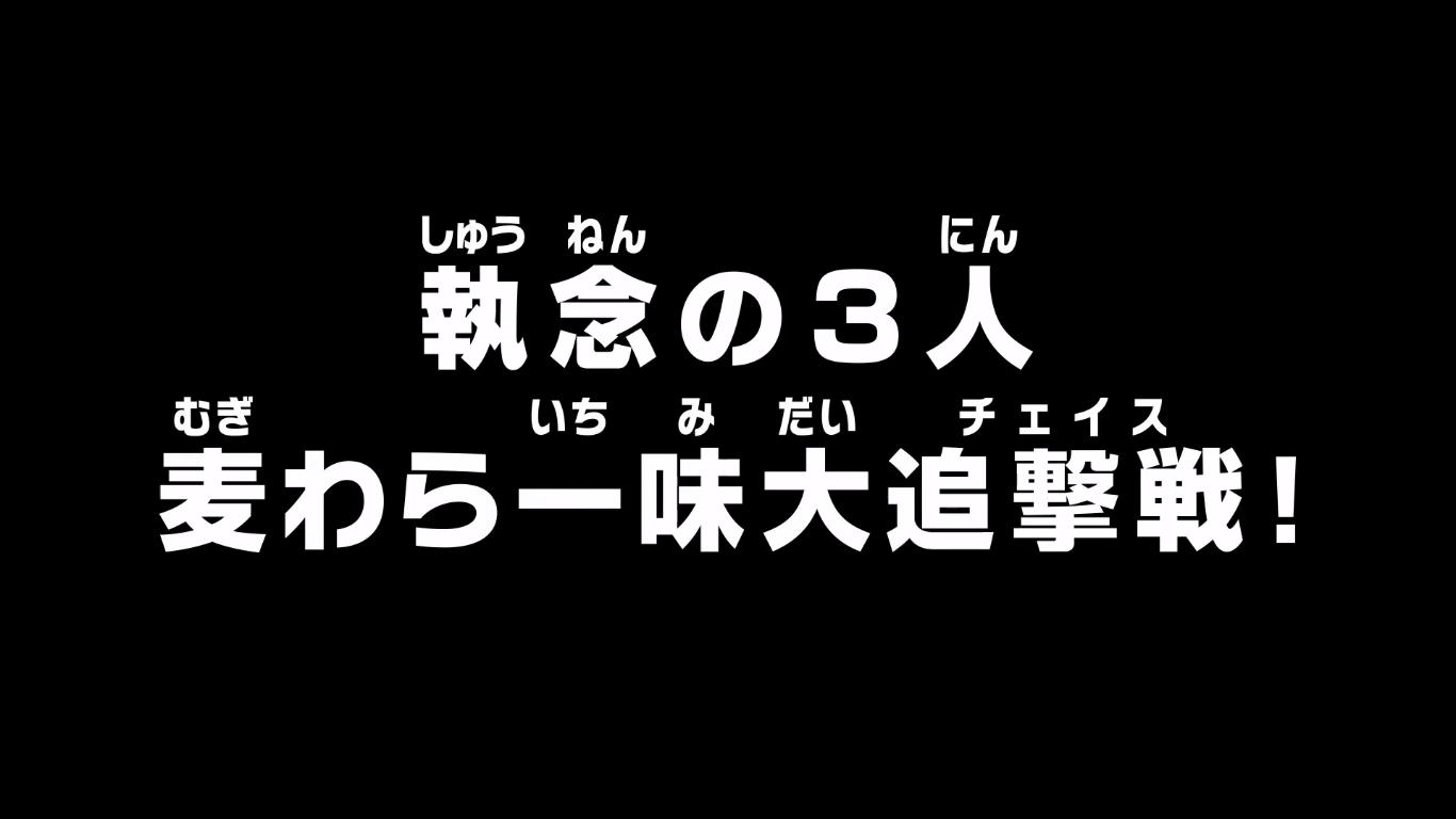Épisode 781