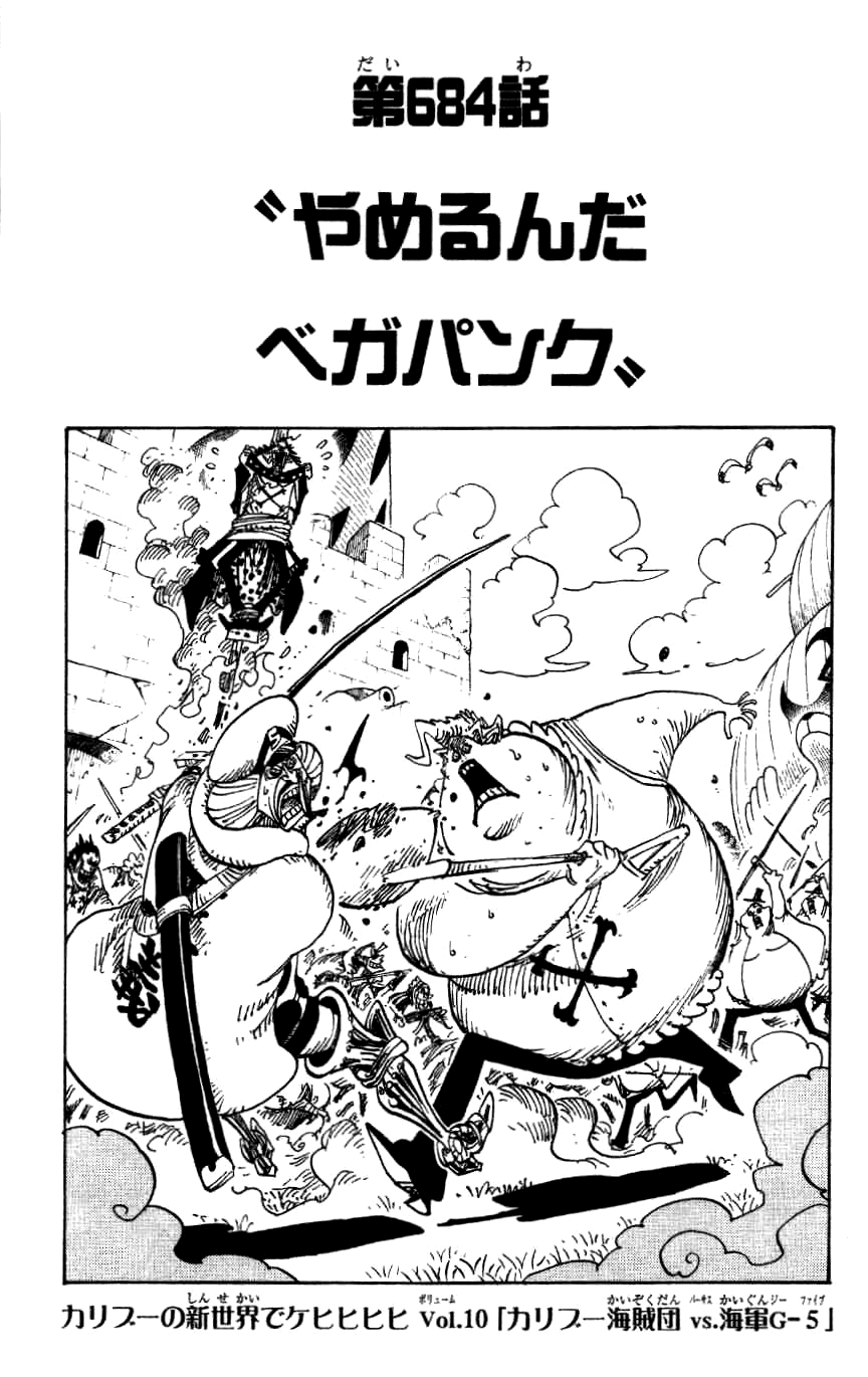 Chapter 684