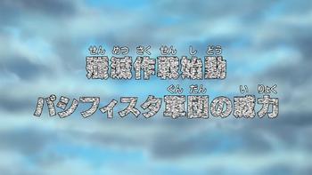 Эпизод 471