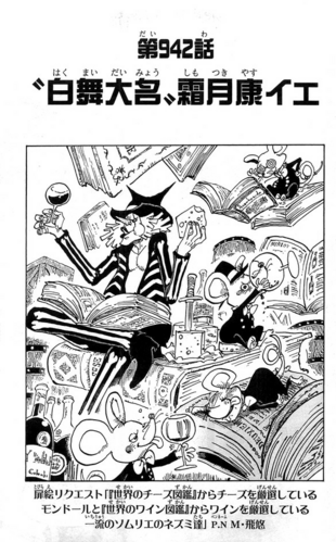 Chapter 942
