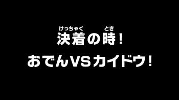 Episode 972