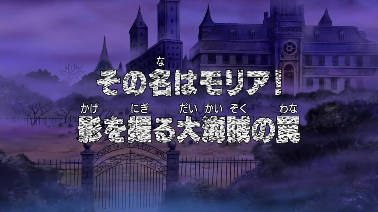 Sono Na wa Moriah! Kage wo niguru Daikaizoku no Wana
