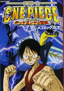 Dead End Adventure Anime Comic 2.png