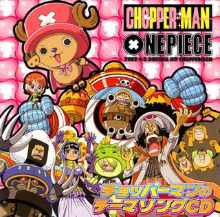 Canción de Chopper Man