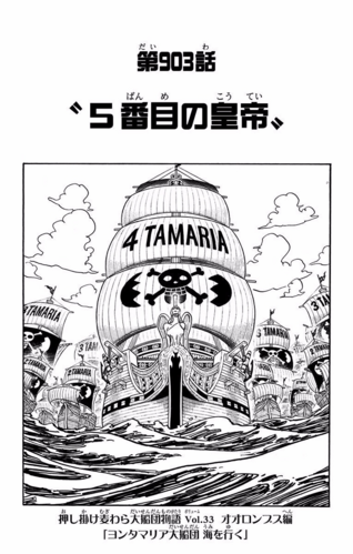 Chapter 903