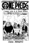 OnePiece v51 c493 01.png