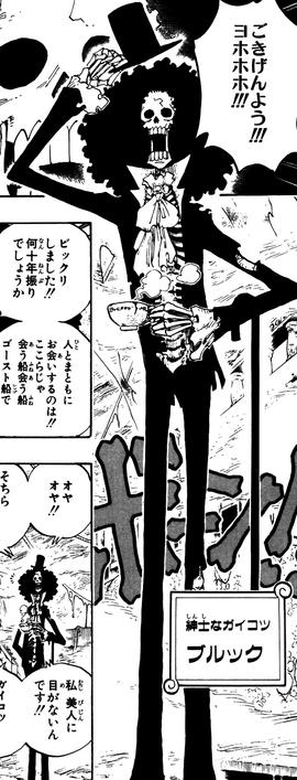 Brook before the timeskip in the manga