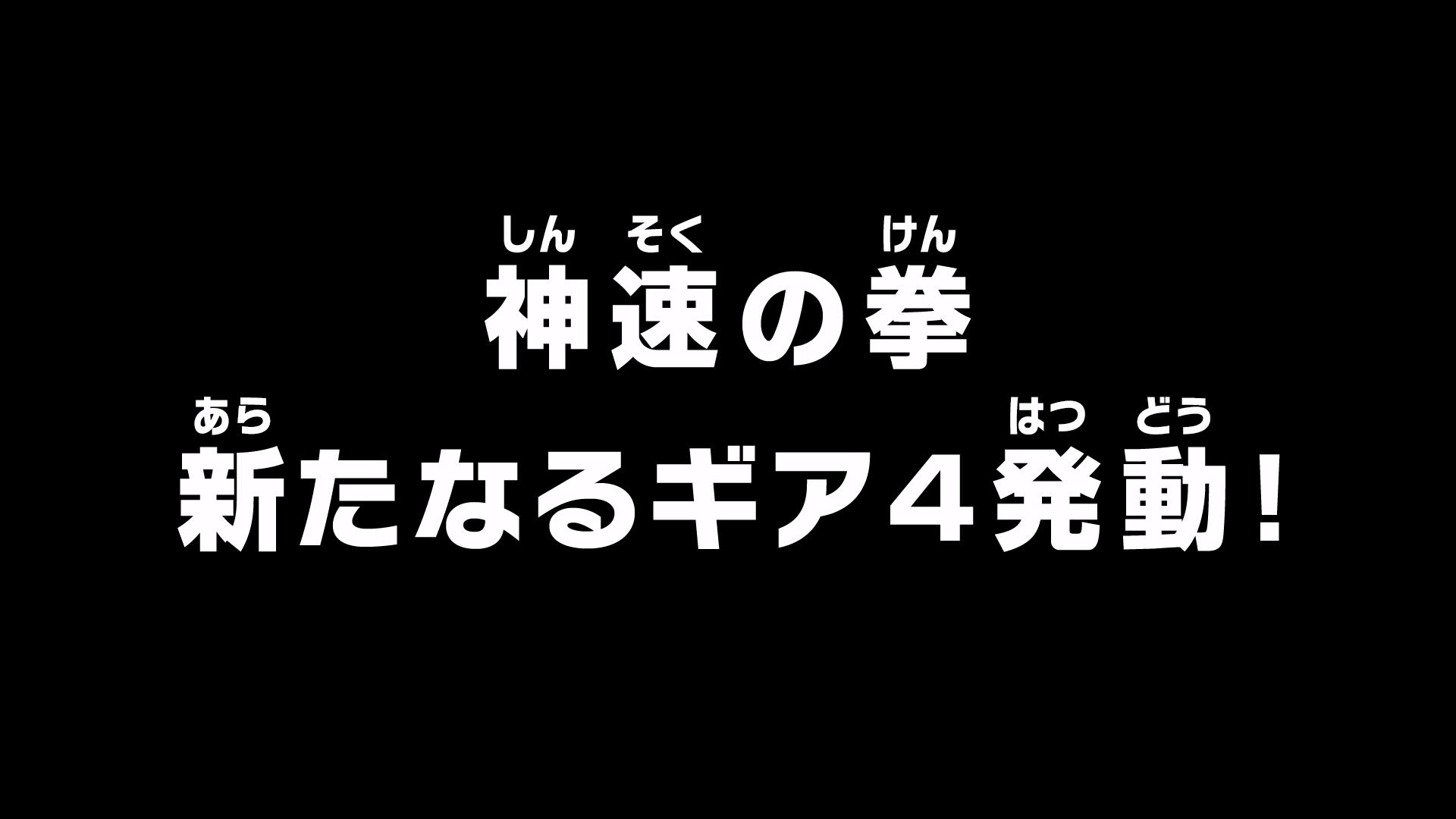 Episode 870