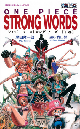 One Piece Strong Words 2.png