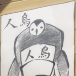 Penguin's Wano Wanted Poster.png