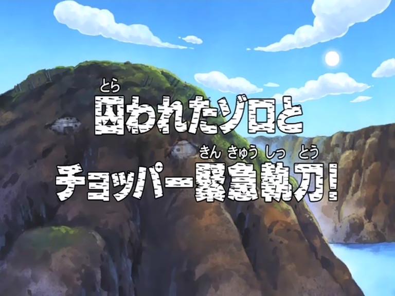 Torawareta Zoro to Chopper Kinkyūshittō!