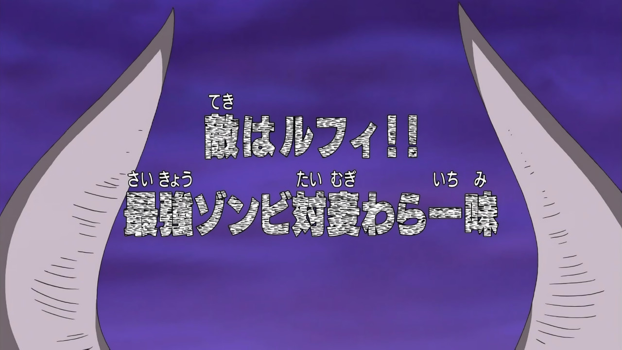 Teki wa Luffy!! Saikyō Zombie tai Mugiwara-ichimi