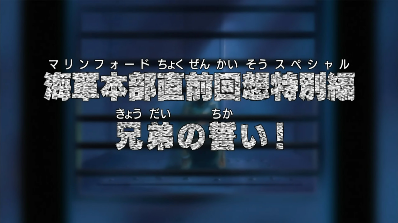 Marineford Chokuzen Kaisō Special Kyōdai no Chikai!