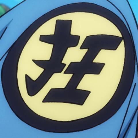 Bande à Kyoshiro