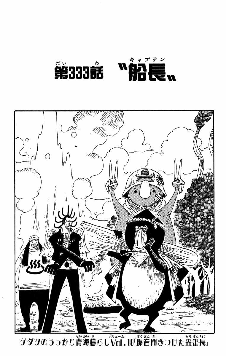 Chapter 333