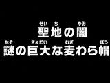 Episodio 885