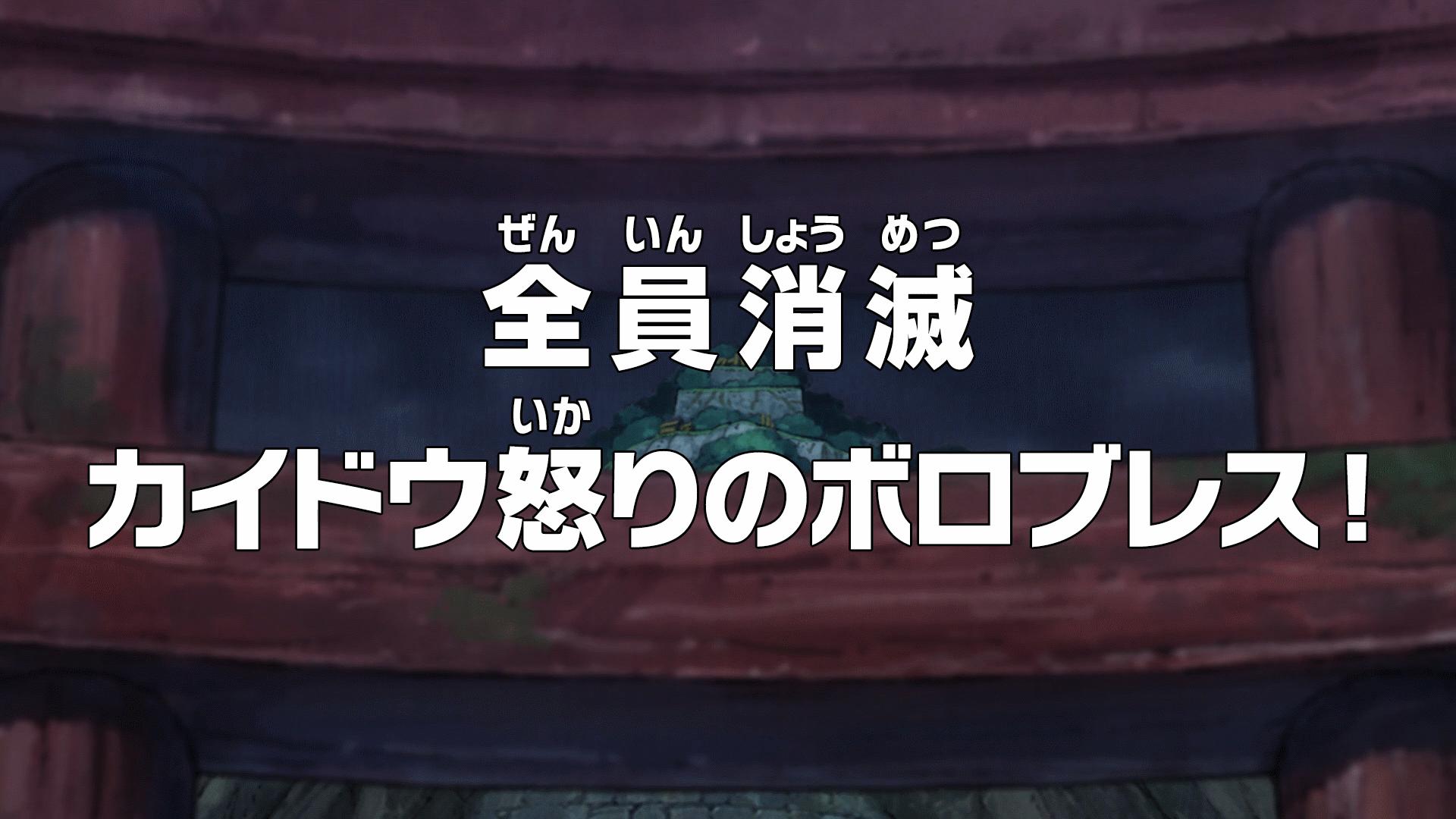 Episodio 913
