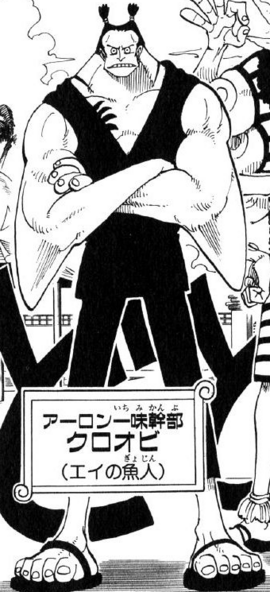 Kuroobi Manga Infobox.png