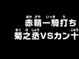 Épisode 994