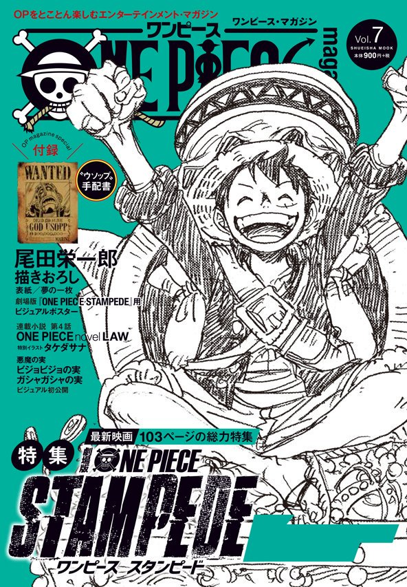 One Piece Magazine Том 7