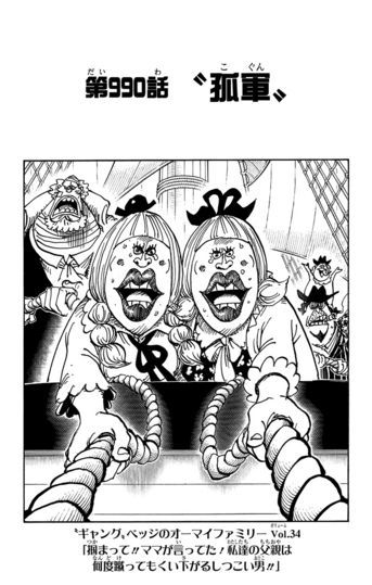 Chapter 990