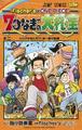 Fischer's x One Piece - 7-tsunagi no Daihihou Tome 2.png