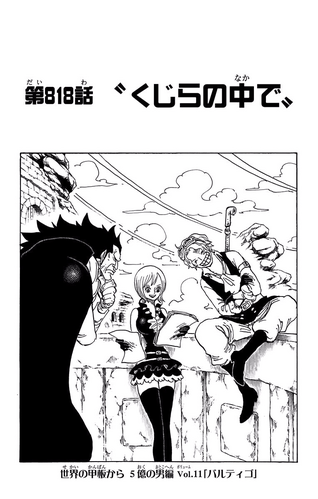 Chapter 818