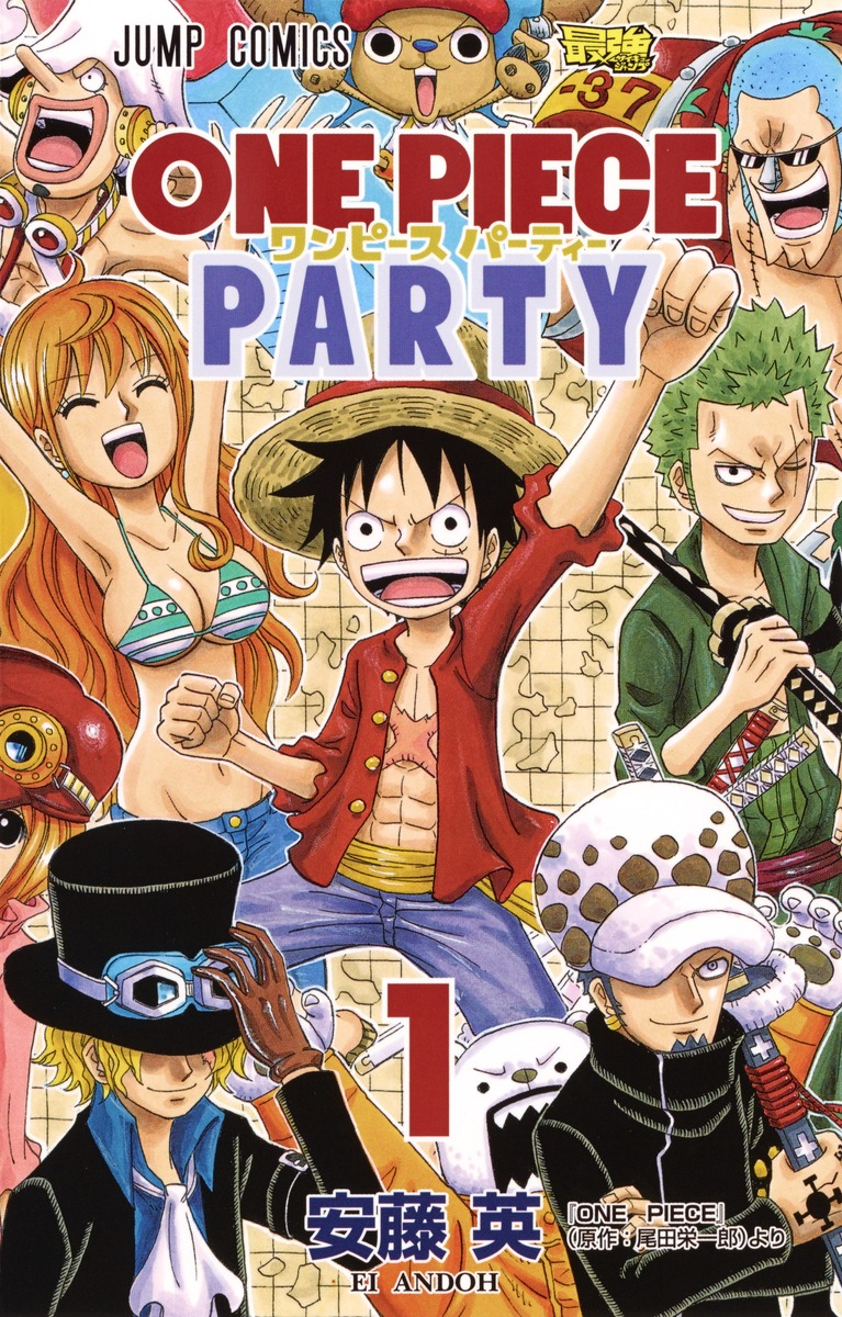 ONE PIECE PARTY 1卷