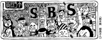 SBS 75 Header 1.png