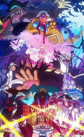 Shichibukai Anime Post Ellipse Infobox.png
