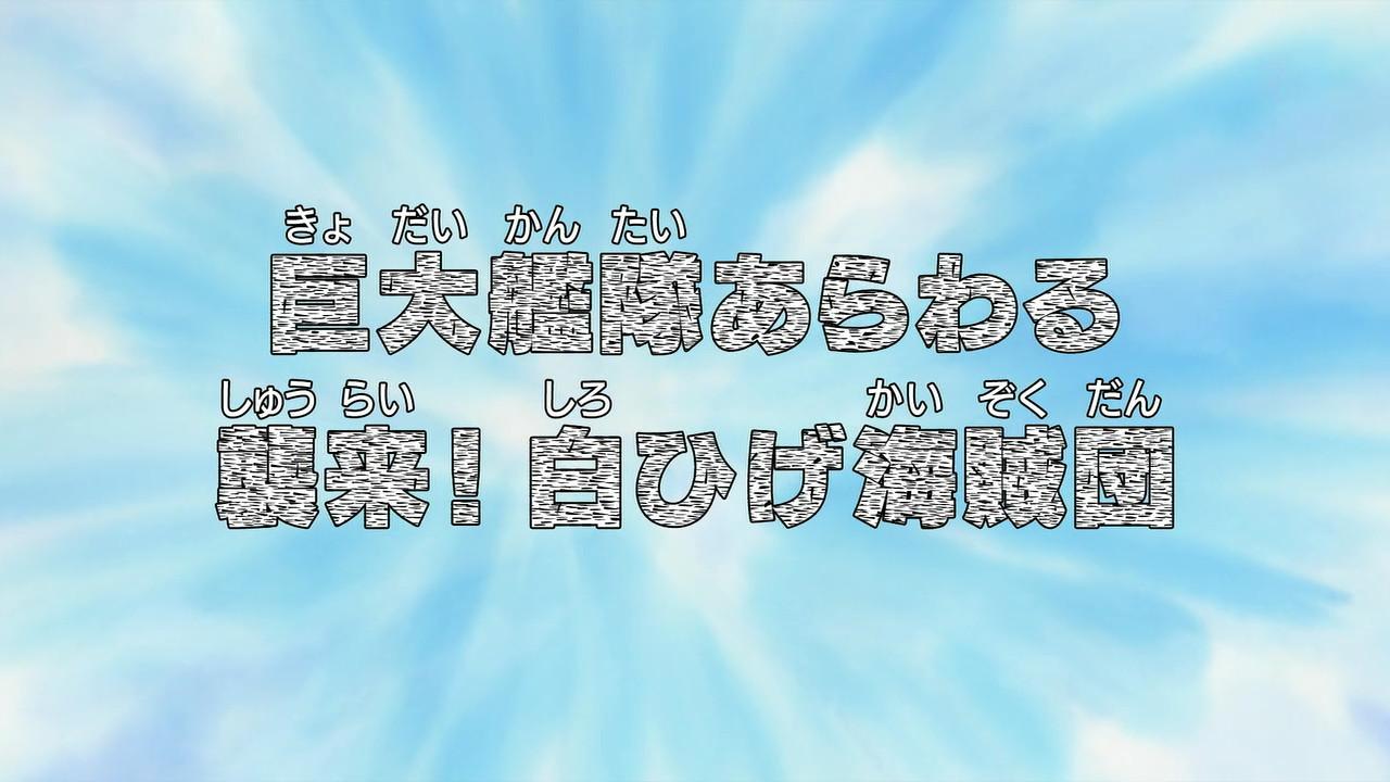 Kyodai Kantai arawaru Shūrai! Shirohige Kaizoku-dan