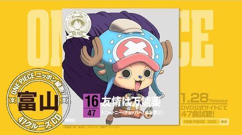 「ワンピース ニッポン縦断!47クルーズCD」2015年1月28日 47タイトル同時発売!
