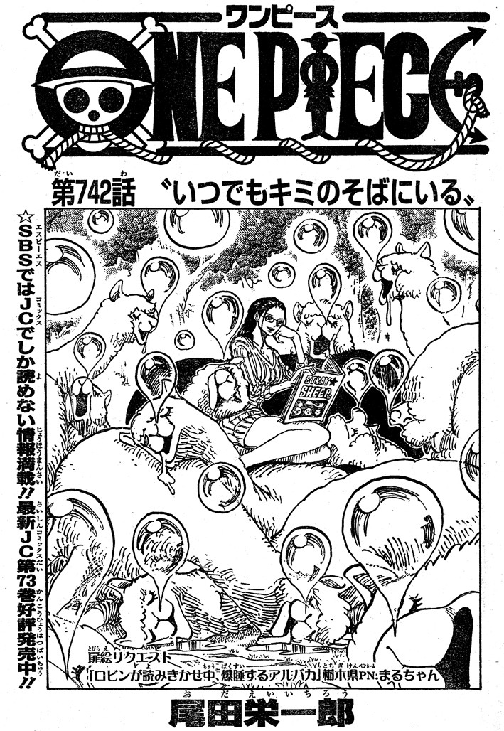 Chapter 742