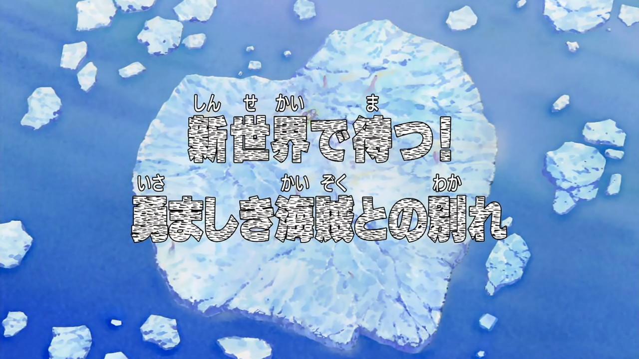 Shin Sekai de Matsu! Isamashiki Kaizoku tono Wakare