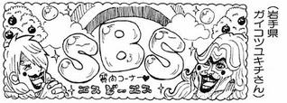 400px-SBS Vol 57 Chap 561 header.png