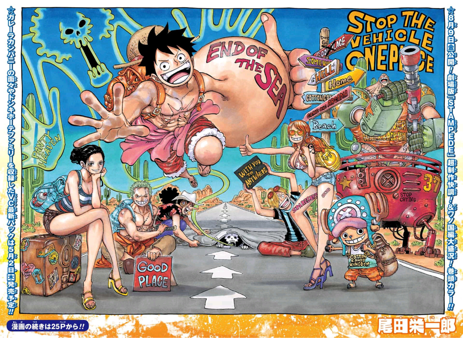 Chapter 941