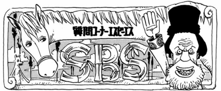 SBS Vol 38 header.png
