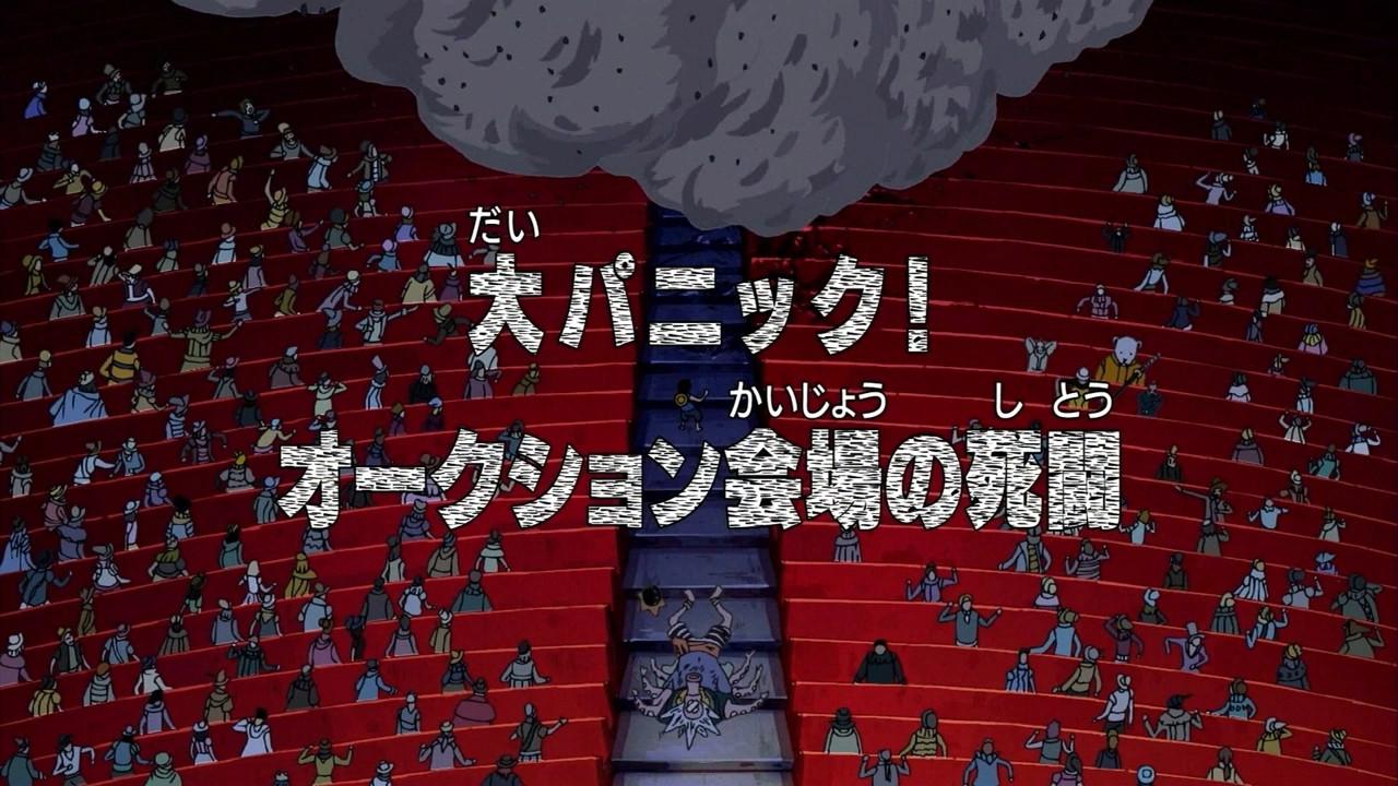 Dai Panic! Auction Kaijō no Shitō