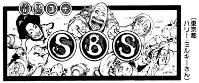400px-SBS52 Header 6.png