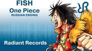Radiant Fish official RUSSIAN dub cover by Radiant Records One Piece
