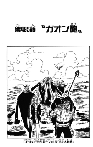Chapter 495