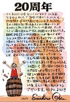 Messaggio di Oda 20° anniversario