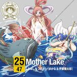 25.Mother Lake