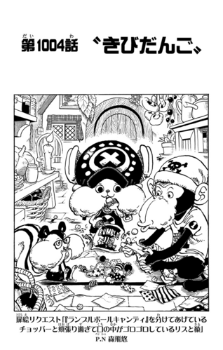 Chapter 1004