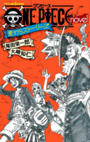 One Piece novel Straw Hat Stories.png