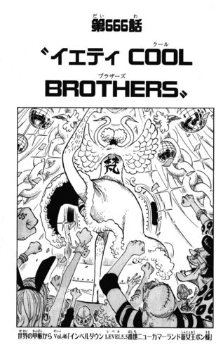 Chapter 666