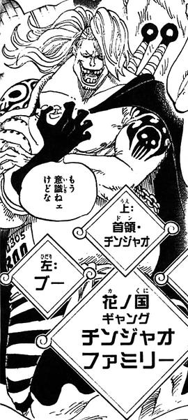 Boo dalam manga