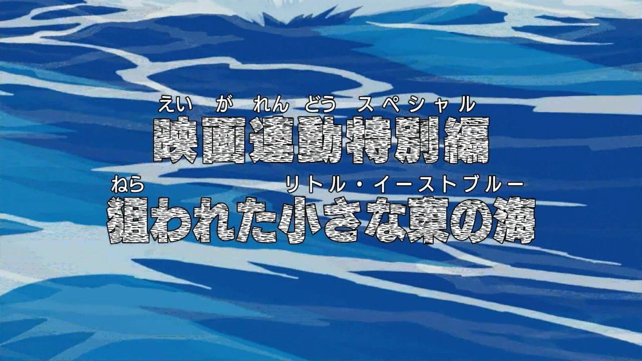 Eigarendō Special Nerawareta Little East Blue