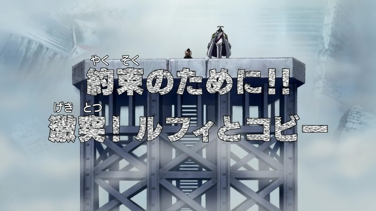 Yakusoku no tame ni!! Gekitotsu! Luffy to Koby